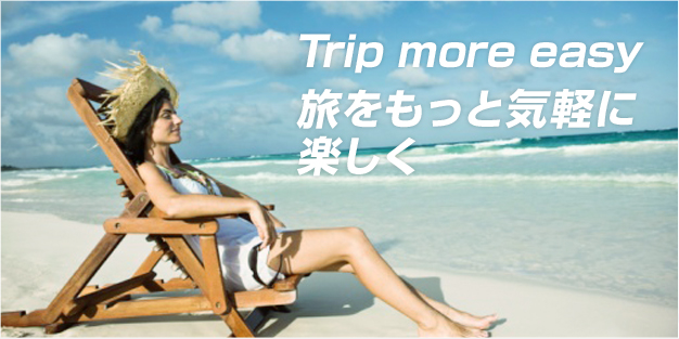Trip more easy 旅をもっと気軽に楽しく
